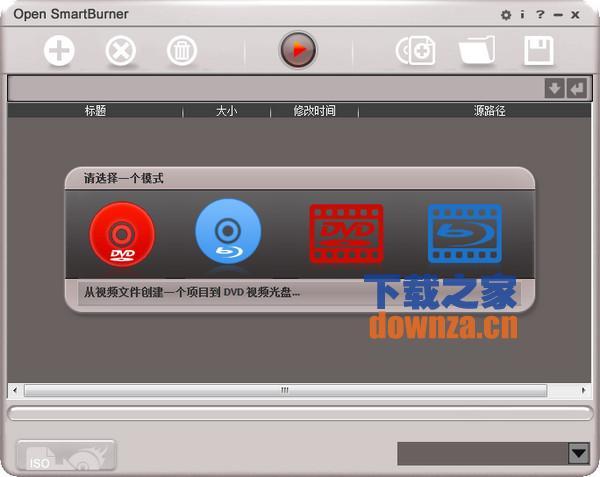 dvd蓝光刻录软件(Open SmartBurner)