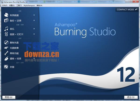 Ashampoo Burning Studio(光盘刻录)