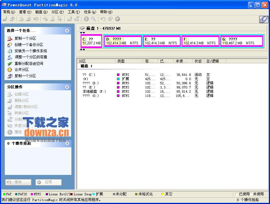 pqmagic 8.0中文版截图
