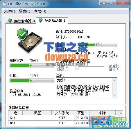 HDDlife pro|硬盘检测