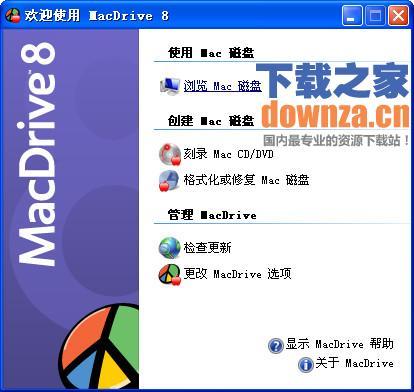 MacDrive(访问分区驱动程序)