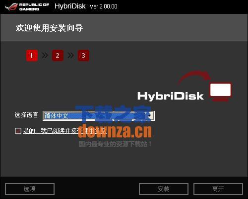 华硕硬盘混合工具(ROG HybriDisk)