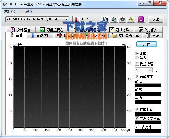 硬盘检测工具(HD Tune Pro)