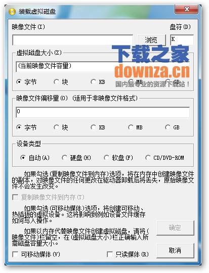ImDisk Virtual Disk Driver(虚拟磁盘驱动器)