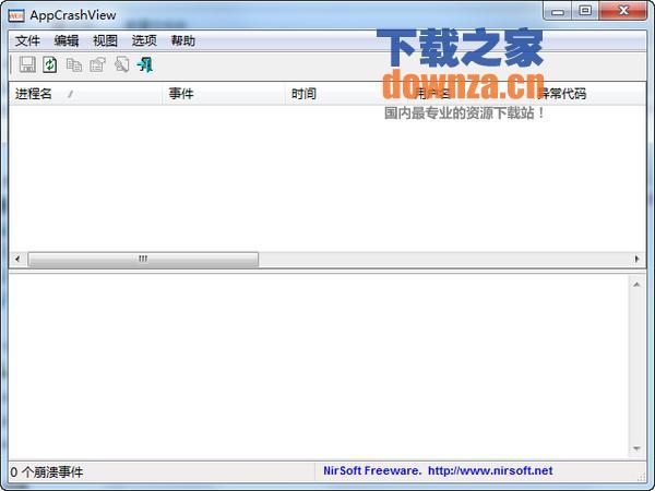 AppCrashView(显示文件崩溃的详细信息)