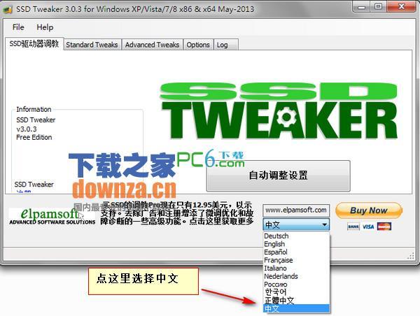 固态硬盘优化工具(SSD Tweaker)