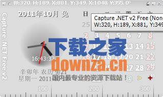 电脑瑞士军刀(Capture.NET)