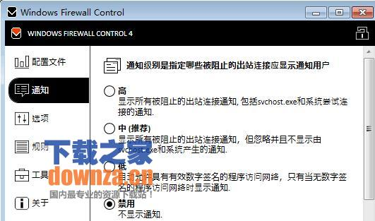 Windows Firewall Control(防火墙增强设置)