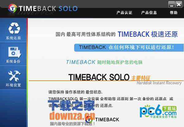 TIMEBACK极速还原