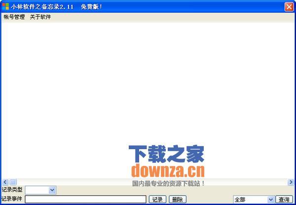 小林软件之备忘录