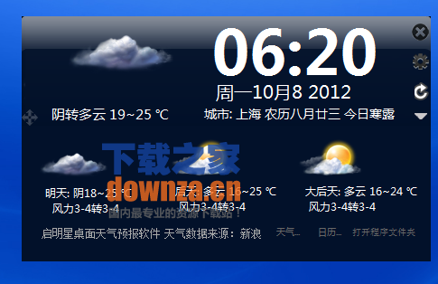 启明星win7桌面天气预报插件
