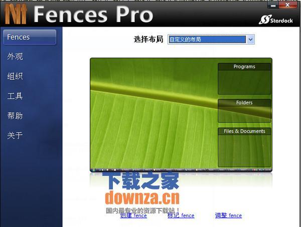 栅栏桌面-Stardock_Fences