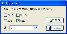 屏保激活工具(ActSSaver)