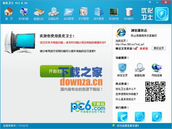 ChinaXV优化卫士