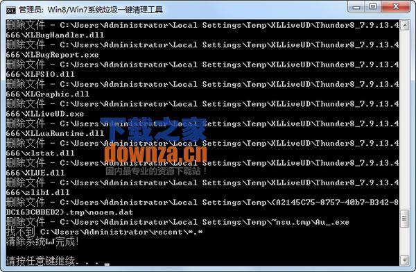 Win8/Win7系统垃圾一键清理工具
