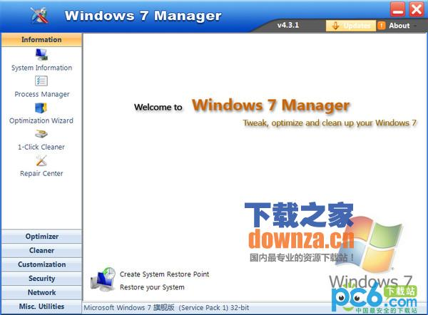 Win7总管(Yamicsoft Windows7 Manager)