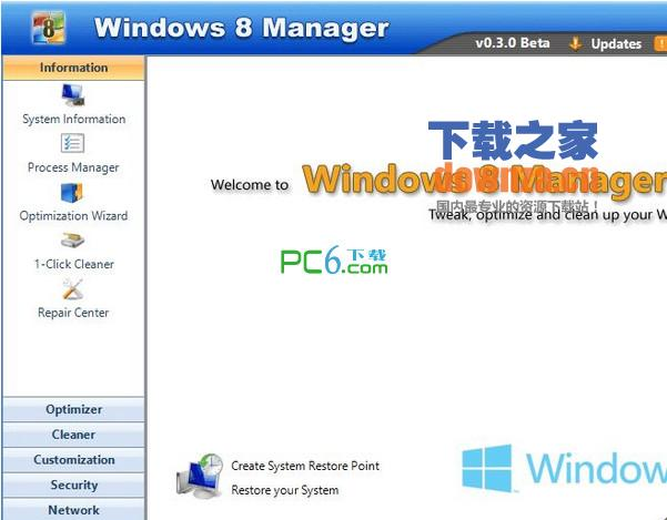 Win8管家(Windows8 Manager)