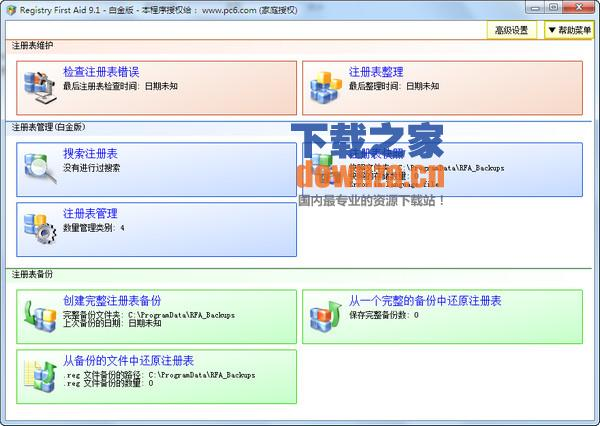 Registry First Aid(注册表修复工具)