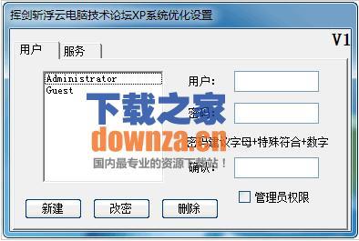 挥剑斩浮云XP系统优化设置