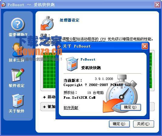 PGWare PCBoost