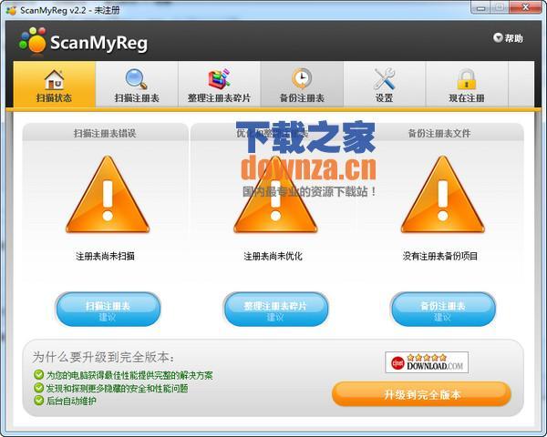 ScanMyReg(注册表清理工具)