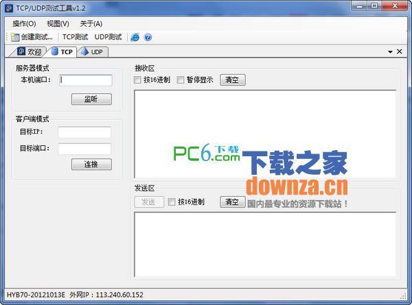 TCP/UDP测试工具