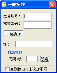 一键换IP