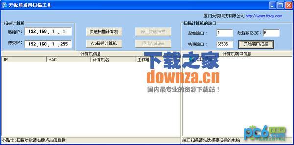 简易局域网扫描工具
