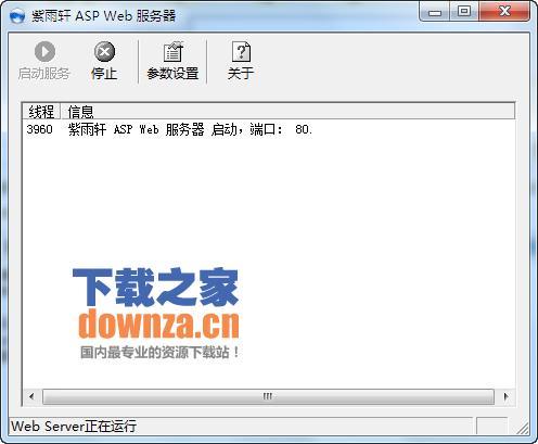 紫雨轩ASPWeb服务器