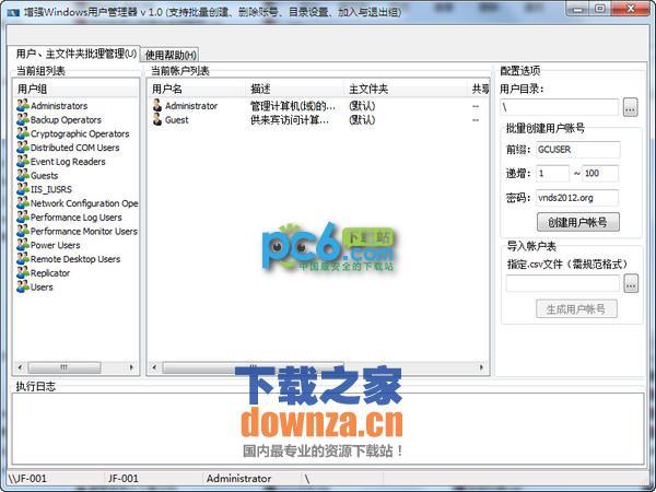 增强Windows用户管理器
