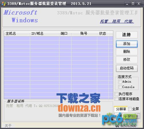 3389/Mstsc服务器批量登录管理