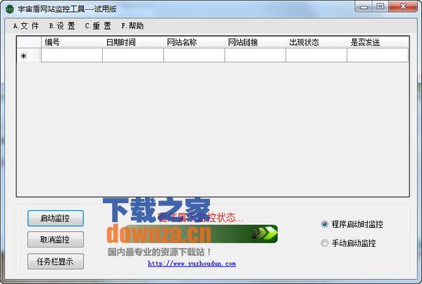 宇宙盾网站监控工具