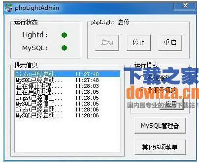 PHP集成开发环境(phpLight)