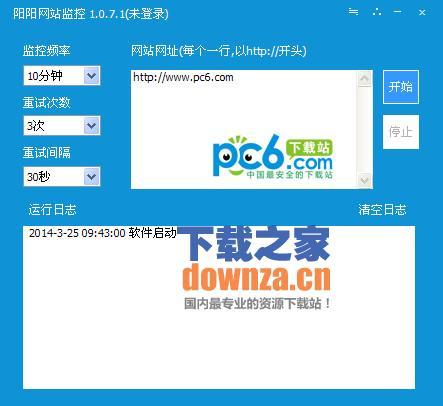 阳阳网站监控软件