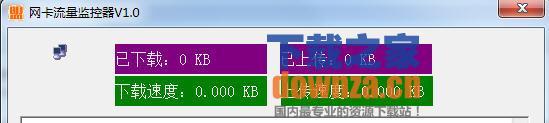 网卡流量监控器