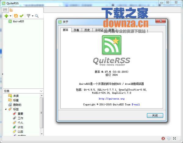 RSS订阅器(QuiteRSS)