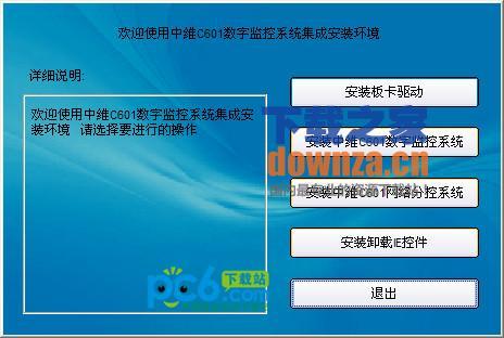 中维c601数字监控系统