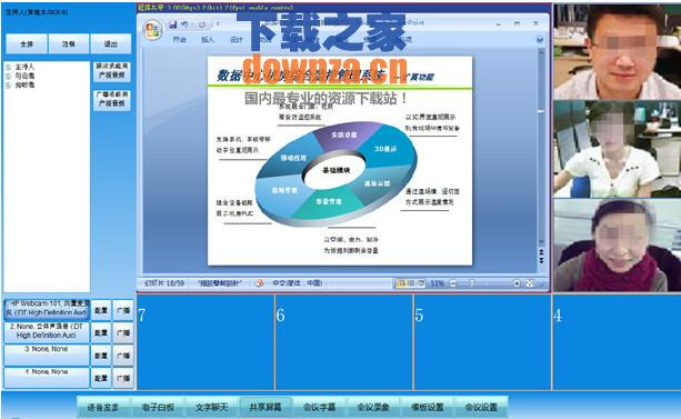 网视纪视频会议软件