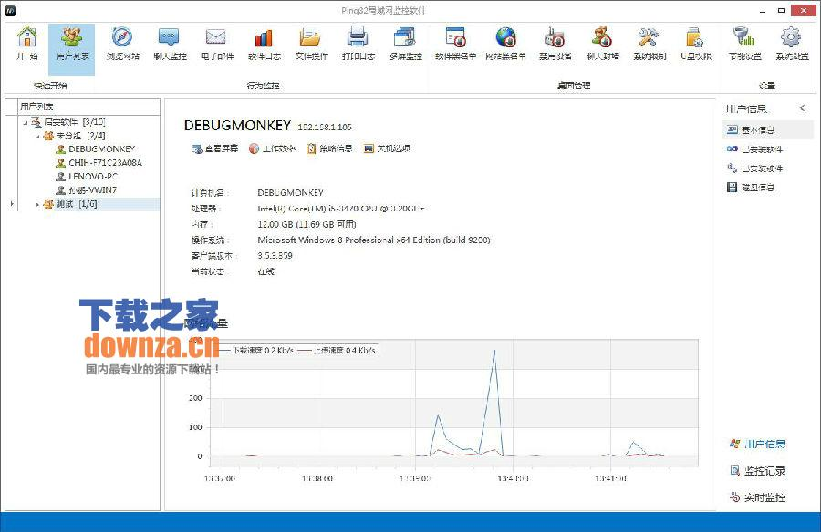 Ping32局域网监控软件