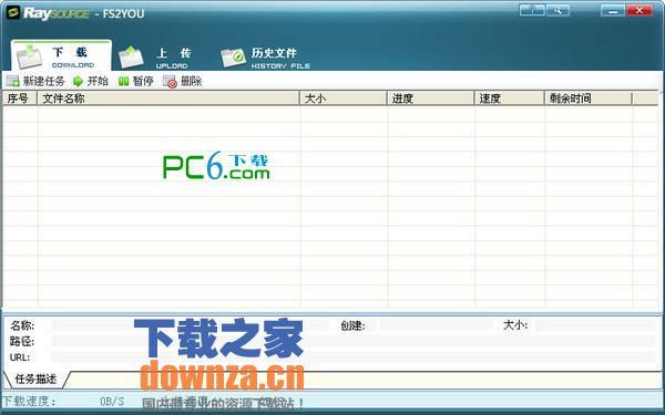 fs2you下载器下载 v2.2.0.1绿色版