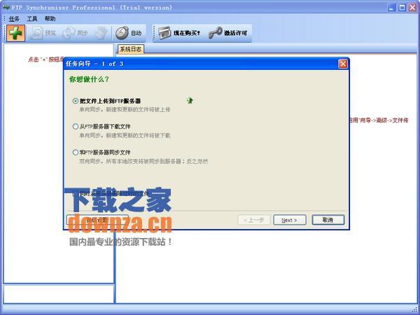 FTP同步软件(FTP Synchronizer)