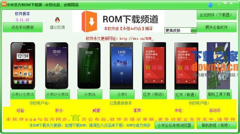 小米官方ROM下载器