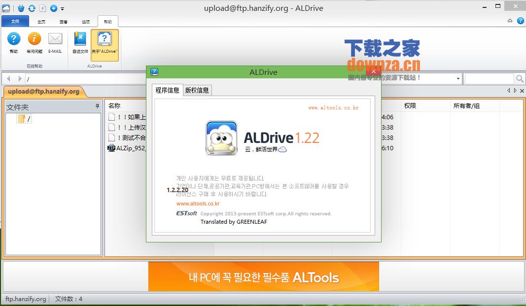 ALDrive(FTP客户端)