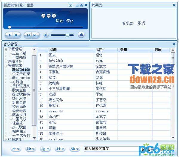 百度MP3批量下载器
