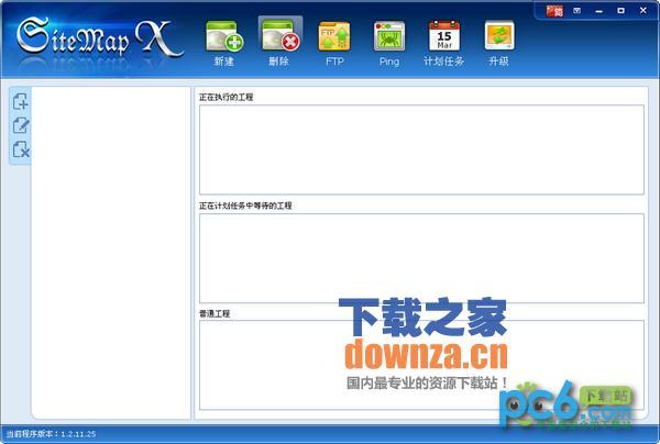 sitemap生成器(SiteMapX)