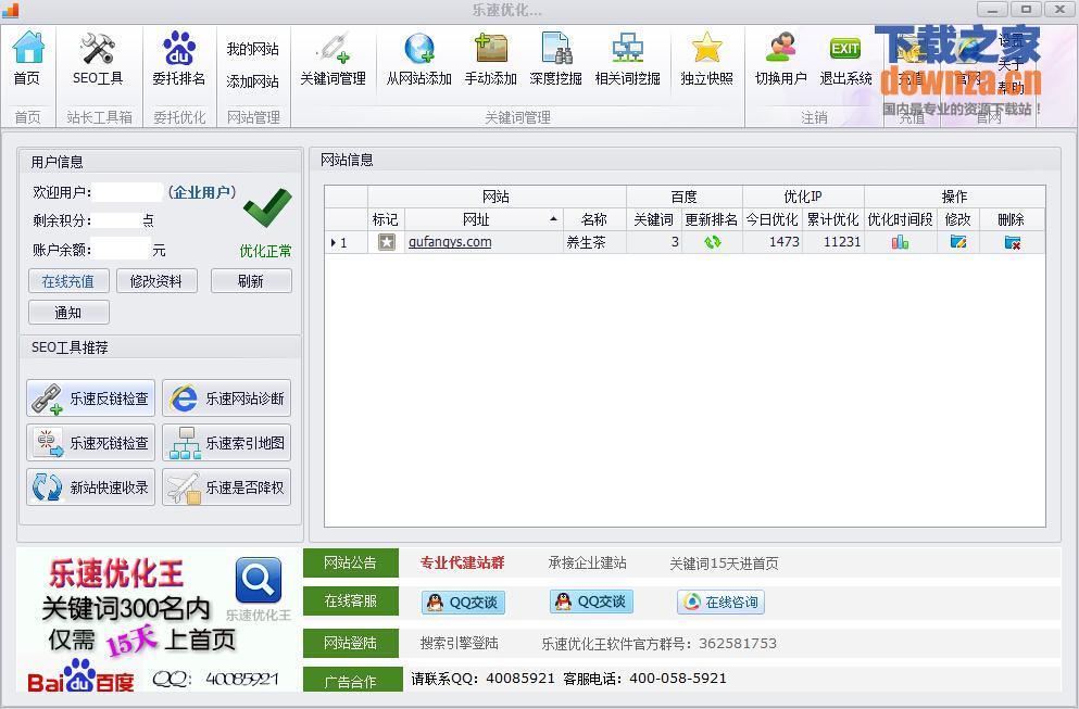 乐速优化王SEO软件