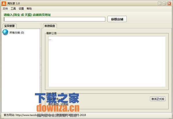 淘东家网店复制软件