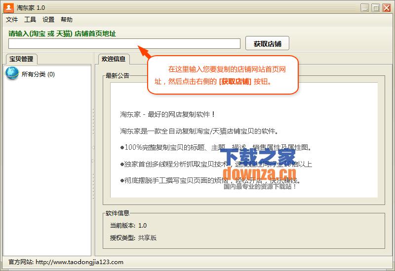 淘东家网店复制软件截图