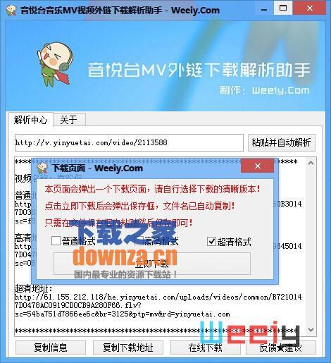 音悦台音乐MV视频外链下载解析助手
