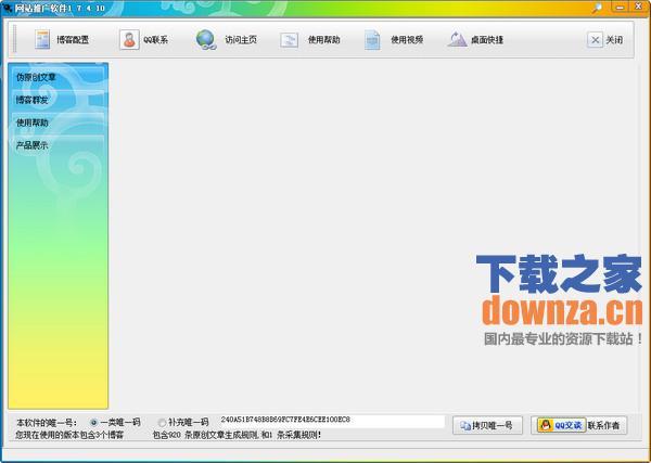 网站推广软件